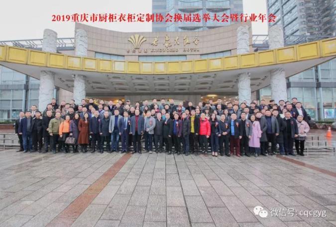 协会换届选举大会隆重举行 张永红连任会